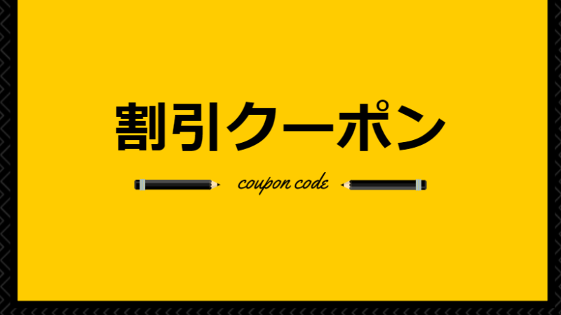 海外通販ドローン割引クーポンまとめ【最終更新日:2019-10-11】