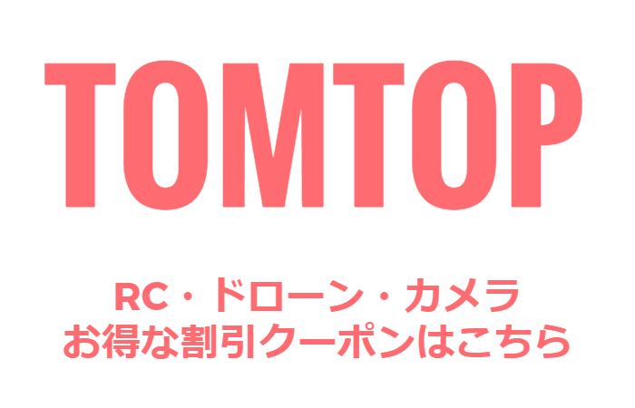 TOMTOP 割引クーポン(RC・ドローン・カメラ) 【7/22日更新】