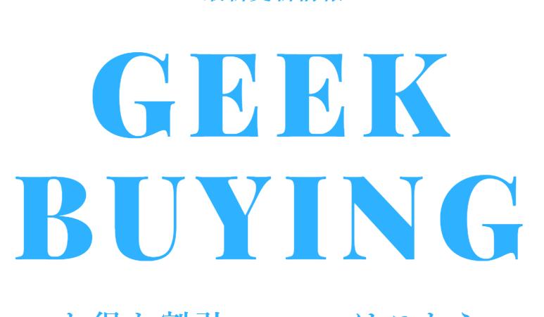 Geekbuying 割引クーポン(RC・ドローン・カメラ) 【7/27日更新】