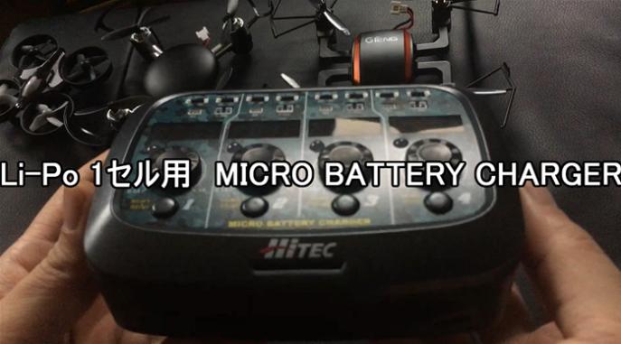 1セル専用リポバッテリー充電器 MICRO BATTERY CHARGERレビュー
