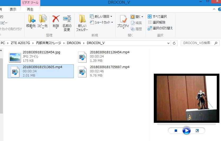 DROCONアプリ 保存動画