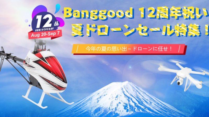 Banggood 夏ドローンセール特集 おすすめピックアップ