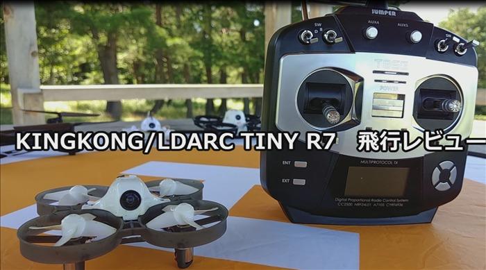 KINGKONG / LDARC TINY R7 ミニドローンレビュー