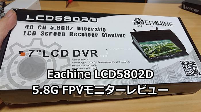 Eachine LCD5802D 画面が綺麗すぎる5.8G FPVモニター