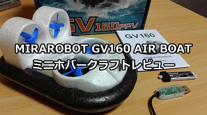 Mirarobot GV160 買ってすぐ遊べるオールインワンミニホバークラフト