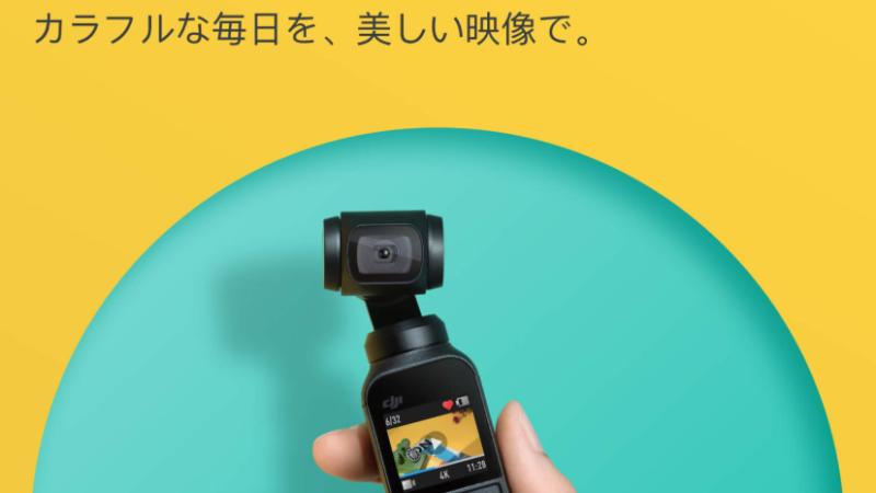 ドローンのカメラだから凄い!DJI Osmo Pocket