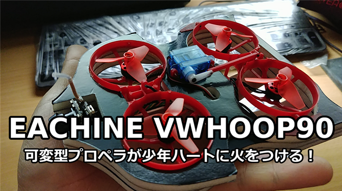 EACHINE Vwhoop90 レビュー 角度可変ロータードローン