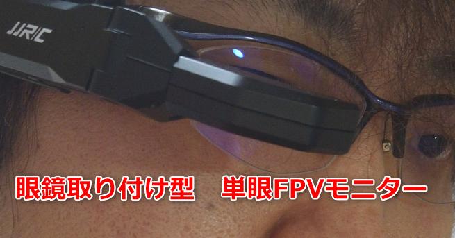 JJRC FPV-003 眼鏡に取り付け!単眼FPVモニター実機レビュー