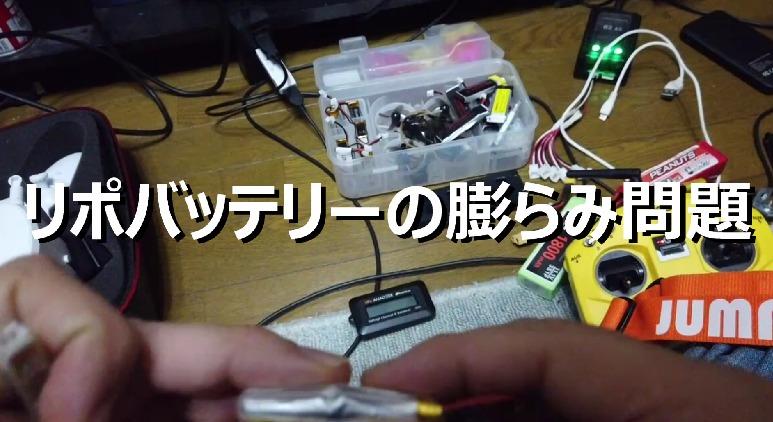 ドローン初心者講座 リポバッテリーが膨らむ原因と対策